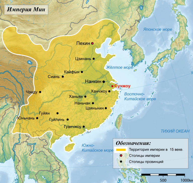 Империя Мин (1368–1644)