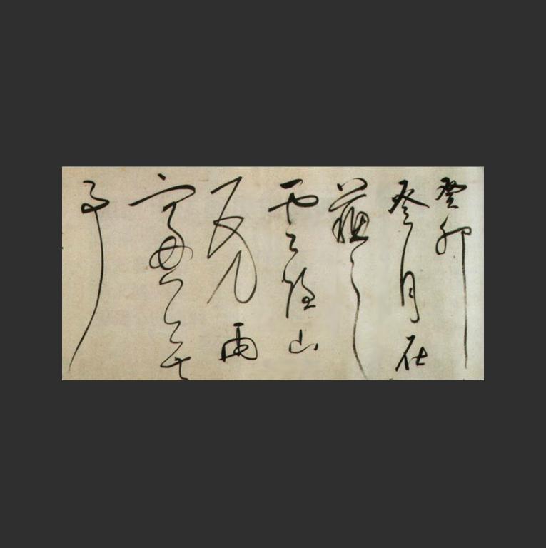 Каллиграфия (курсив и полукурсив). 1603 г.