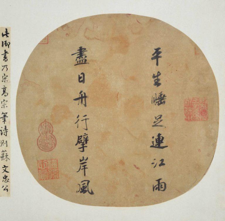 Каллиграфия в форме веера: стихотворение Су Ши, написанное полукурсивом синшу и уставным письмом кайшу. Китай, ок. 1190