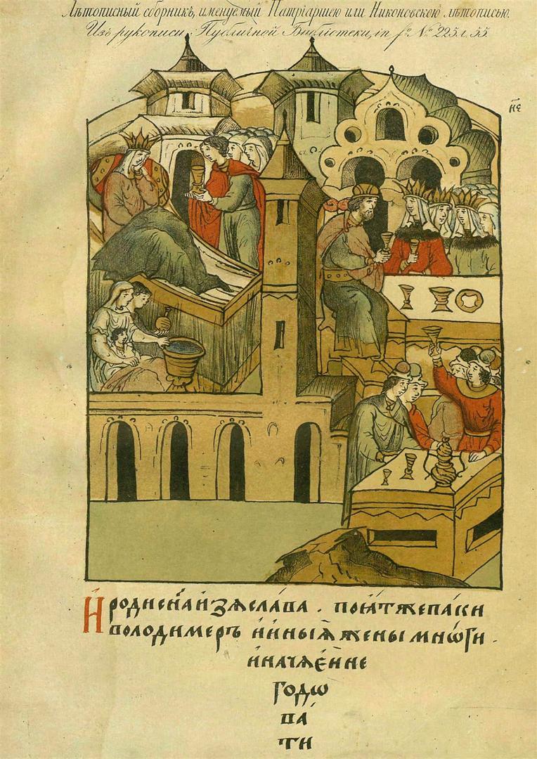 Никоновская летопись. XVI в.