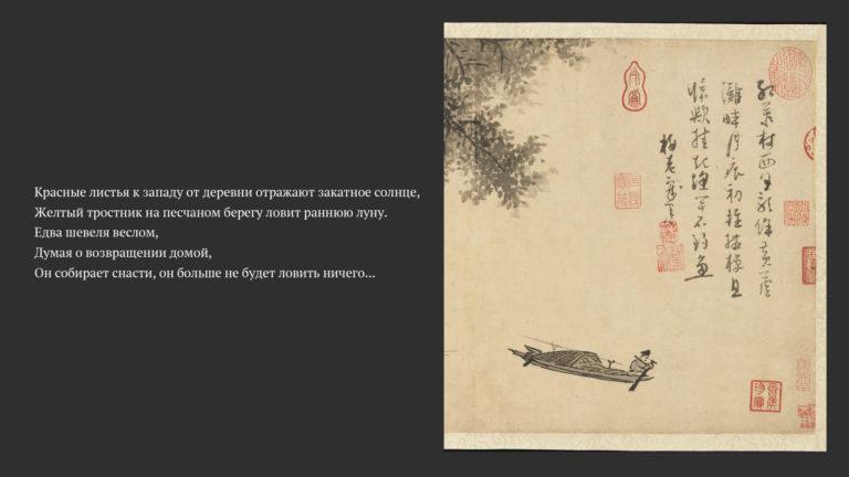 Перевод стихотворения на картине «Рыбак». Китай, ок. 1350