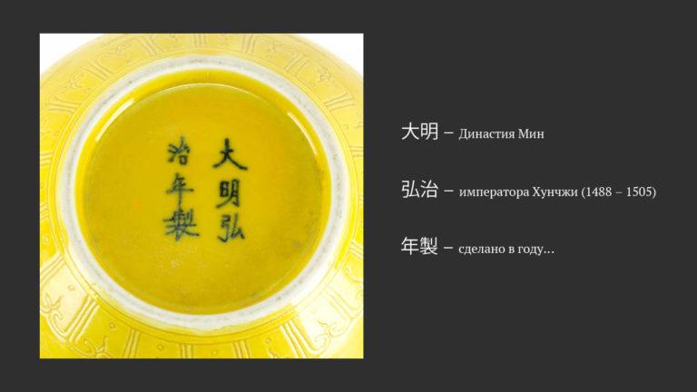 Пример маркировки по династии на донышке вазы