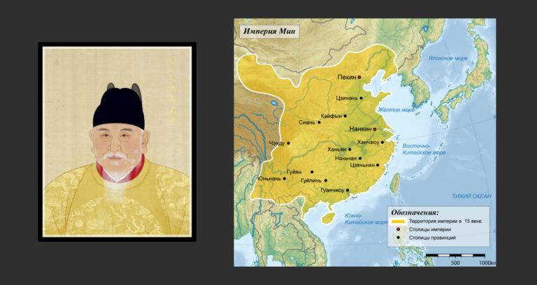 Слева: Портрет Хунъу (Чжу Юаньчжан, 1328–1398), основателя и первого императора династии Мин. Неизвестный художник. Гугун, Тайбэй. Справа: Империя Мин