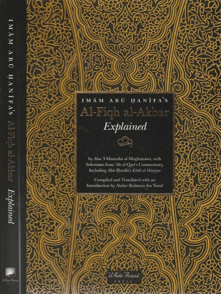 Абу Ханифа. Аль-Фикх аль-Акбар («Большой фикх»), с комментариями. 2014