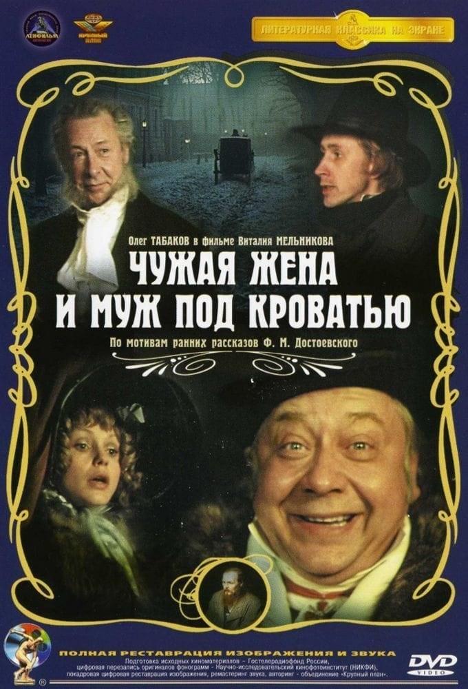 Афиша фильма «Чужая жена и муж под кроватью», снятого по мотивам ранних рассказов Ф. М. Достоевского. 1984