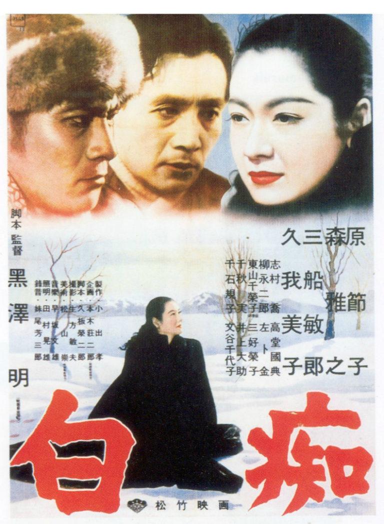 Афиша фильма «Идиот». Япония, 1951
