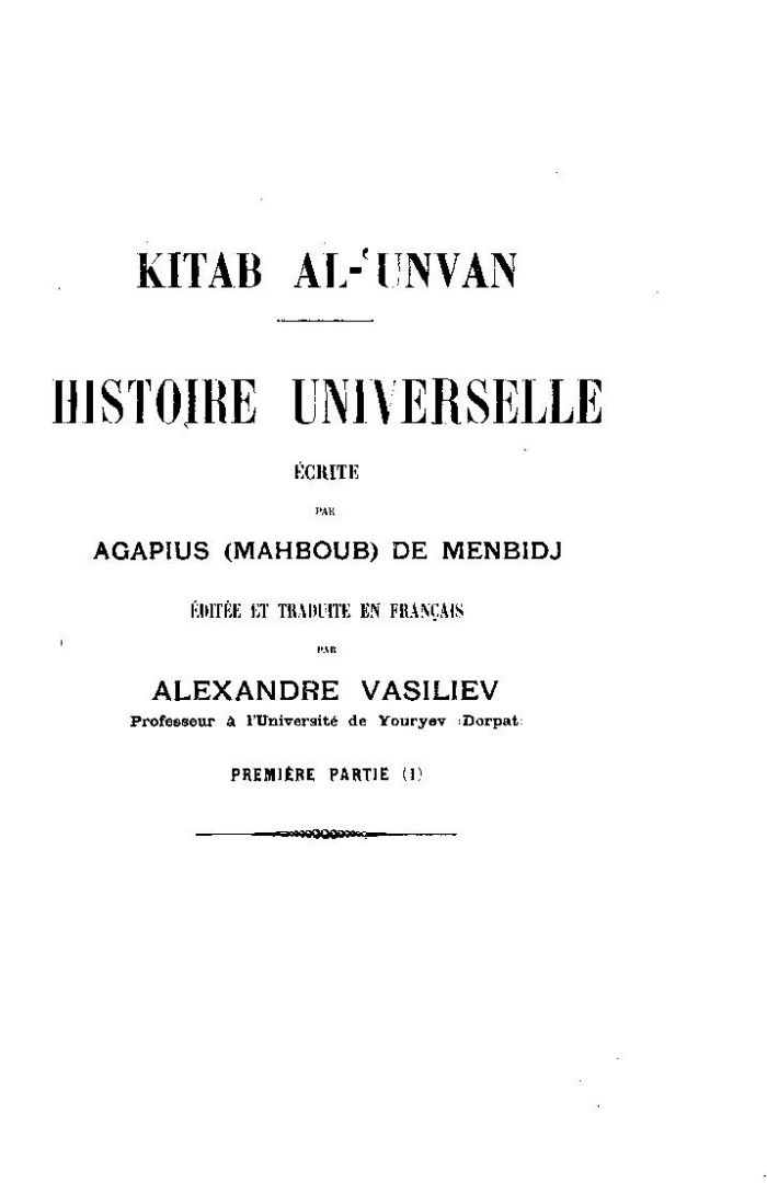 Агапий Манбиджский. Всемирная история. Ч. 1. 1910