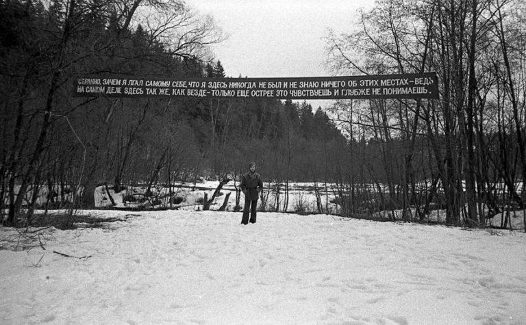 Акция «Лозунг» группы «Коллективные действия». 1978