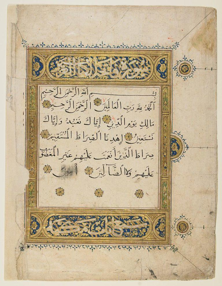 Аль-Фатиха, первая сура Корана. Рукопись XIV–XV вв.