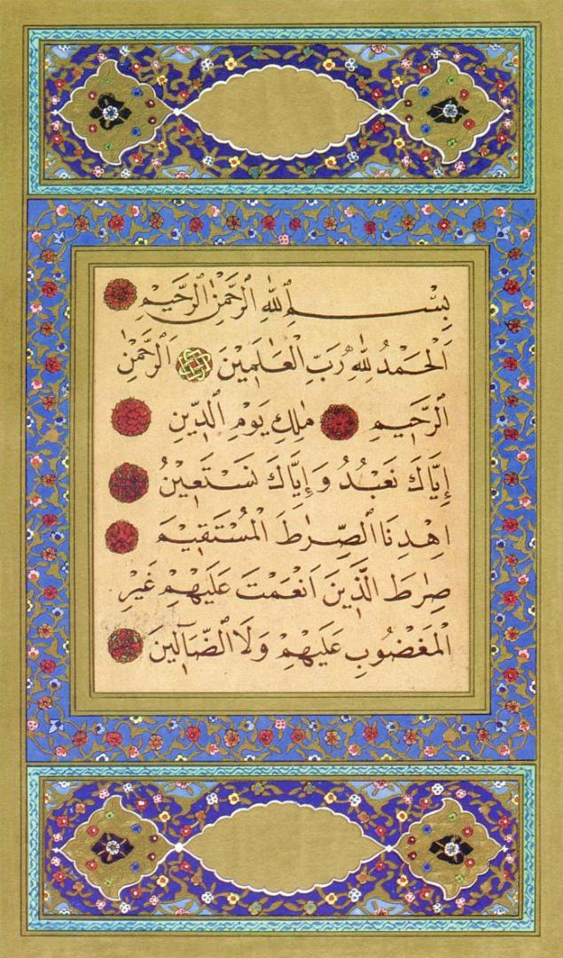 Аль-Фатиха с басмалой, включенной в текст суры. I пол. XIX в.