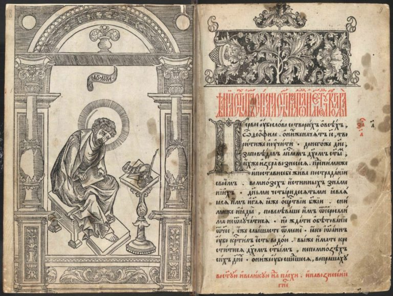 Апостол, изданный Иваном Фёдоровым и Петром Мстиславцем. 1564