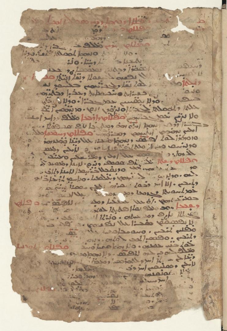 Апостольская Дидаскалия. VIII–IX вв.