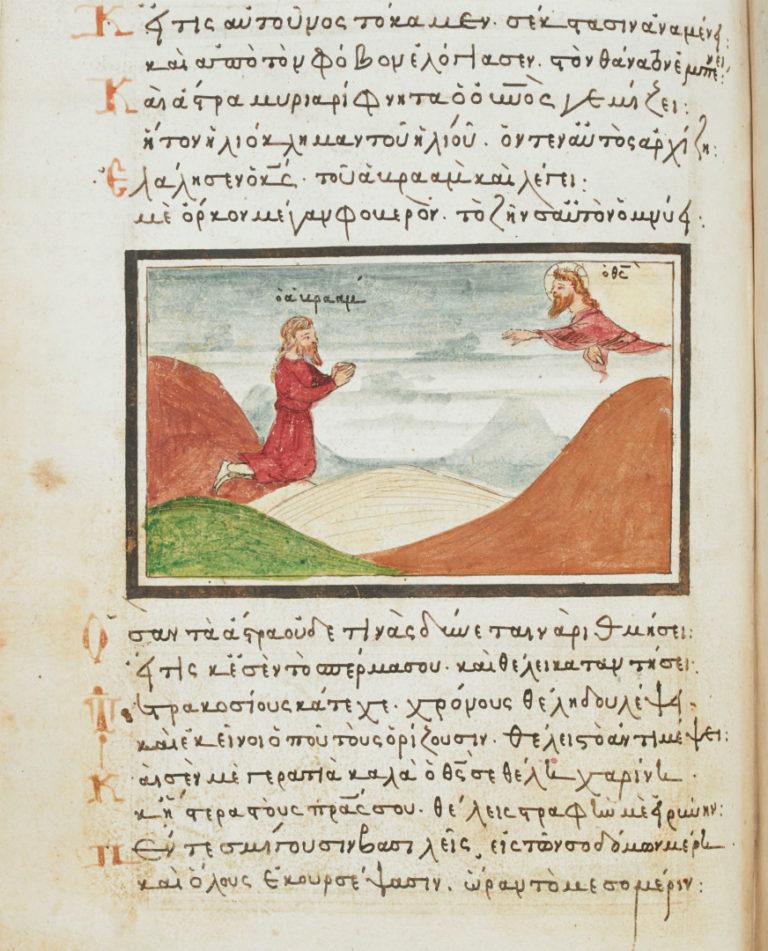 Авраам перед Господом. Греция, XVI в.