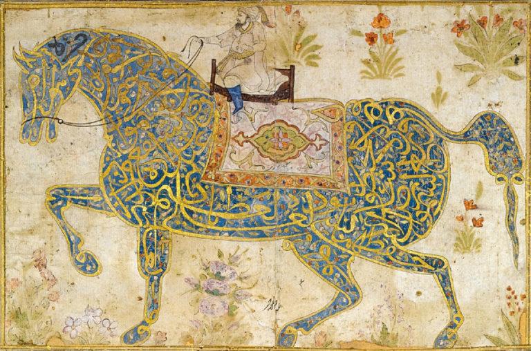 Аят аль-Курси («Престольный аят»), каллиграфически вписанный в фигуру лошади. Индия, XVI в.