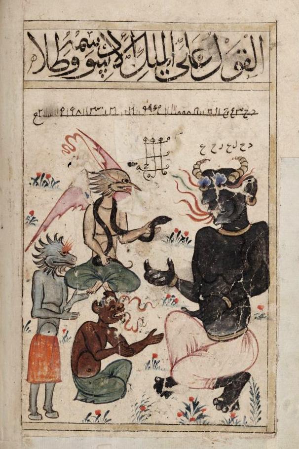 Беседа джиннов. XIV век.