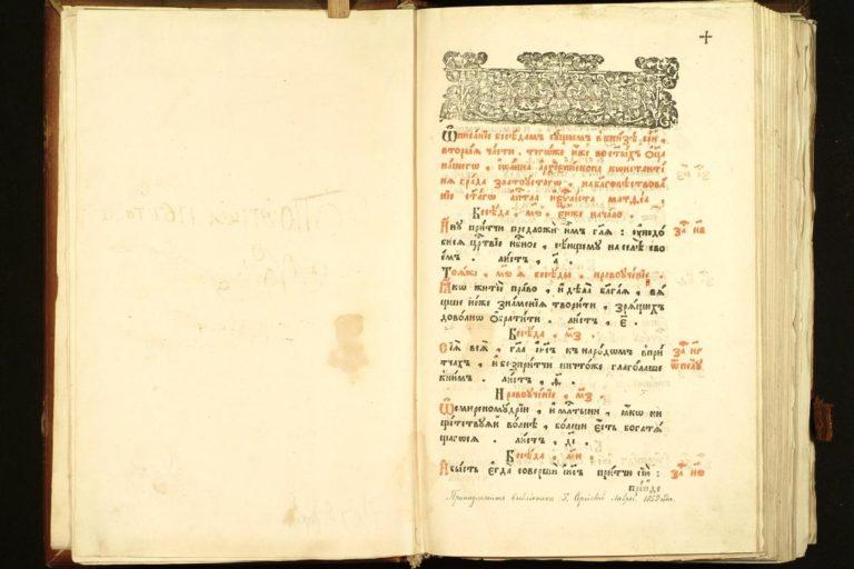 Беседы на Евангелие от Матфея свт. Иоанна Златоуста. Печатное издание 1664 г.