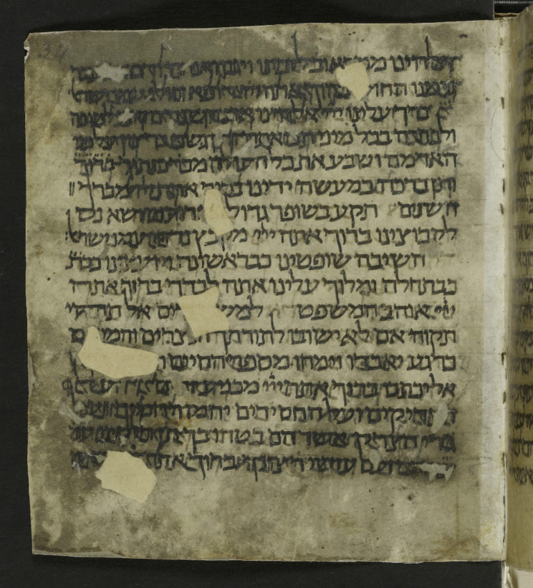 Биркат ха-миним (ранний палестинский вариант текста с упоминанием «ноцрим», т.е. христиан)