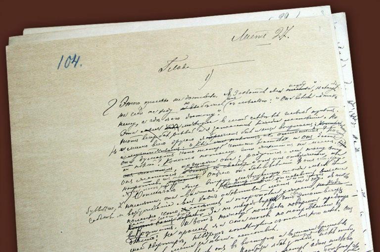 Черновой автограф романа Ф. М. Достоевского «Подросток». 1875