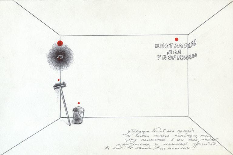 Для бедной уборщицы. Эскиз к инсталляции. 1992