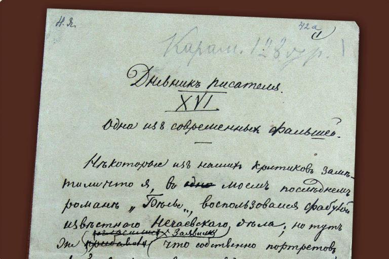 «Дневник писателя» за 1873 год