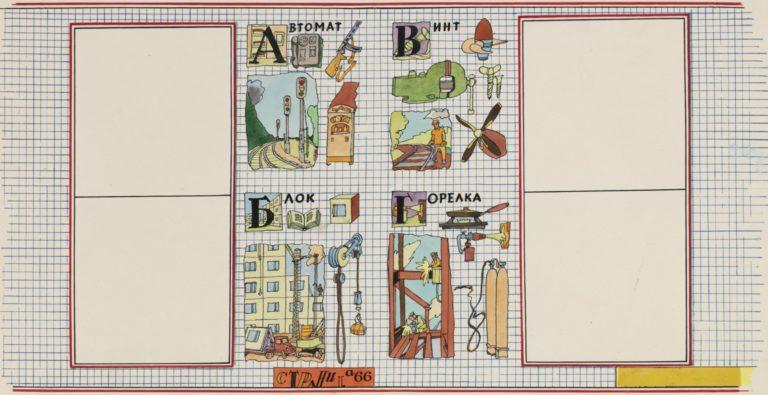 Эскизы иллюстраций к книге А. Маркуши «АБВ…». 1971