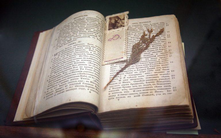 Евангелие, подаренное Ф. М. Достоевскому женами декабристов по дороге в острог