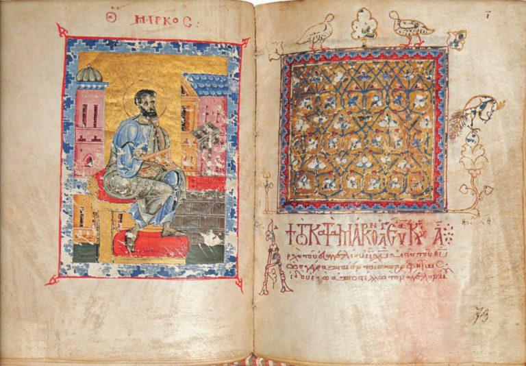 Евангелист Марк и заставка к Евангелию от Марка. XII — XIII вв.