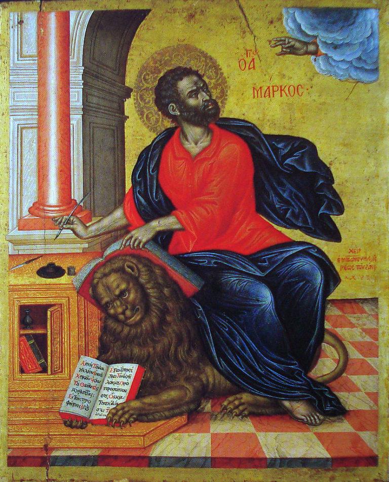 Евангелист Марк. 1657
