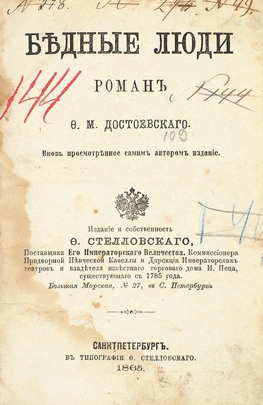 Ф. М. Достоевский. Бедные люди. СПб., 1865