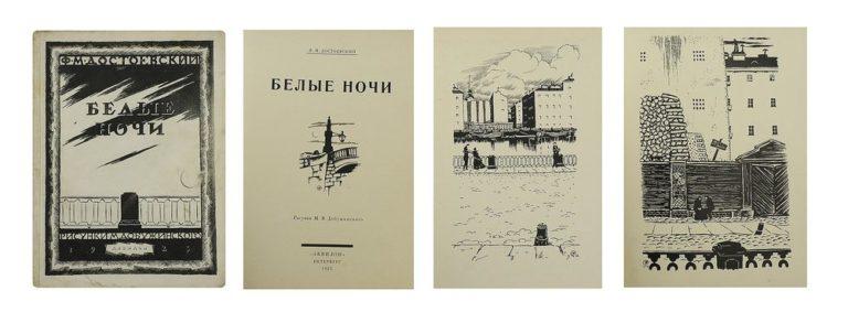 Ф. М. Достоевский. Белые ночи. Петроград, 1923