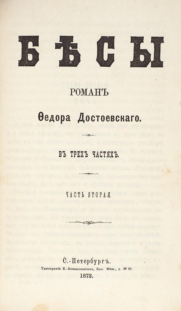 Ф. М. Достоевский. Бесы. Роман в трёх частях. Часть вторая. СПб., 1873