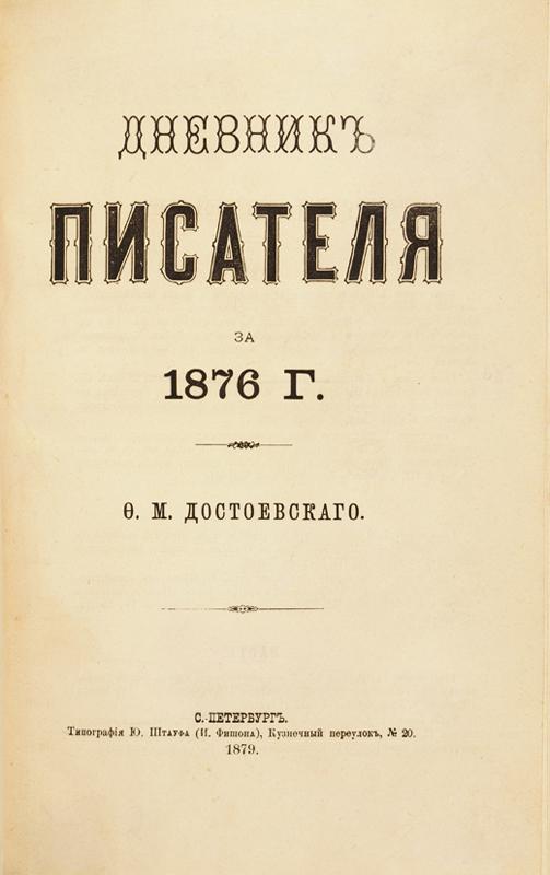 Ф. М. Достоевский. Дневник писателя за 1876 г. СПб., 1879