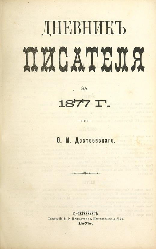 Ф. М. Достоевский. Дневник писателя за 1877 г. СПб., 1878