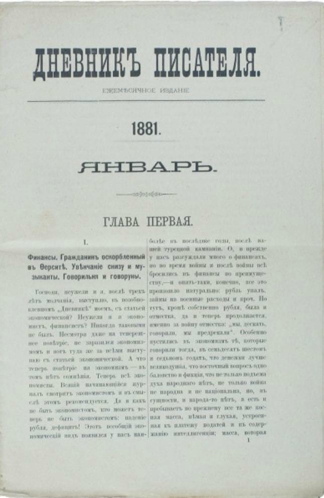 Ф. М. Достоевский. Дневник писателя за 1881 г. СПб., 1881