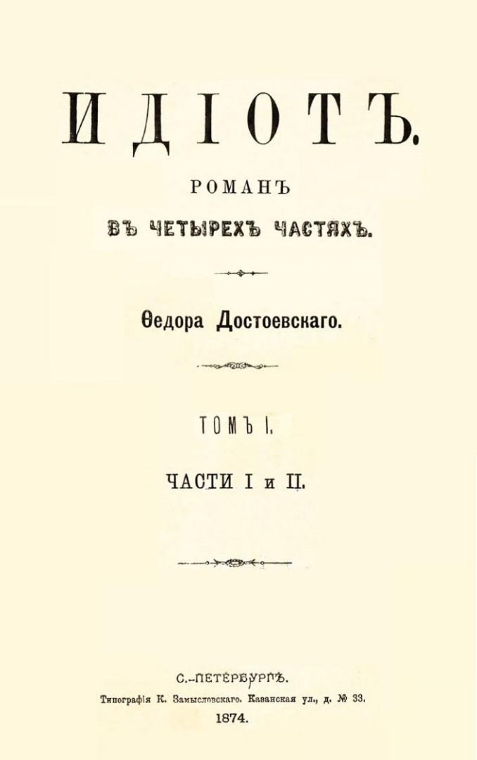 Ф. М. Достоевский. Идиот. Роман в четырёх частях. Т. I, ч. I и II. СПб., 1874