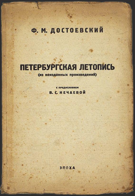 Ф. М. Достоевский. Петербургская летопись (из неизданных произведений). Петроград: Эпоха, 1922
