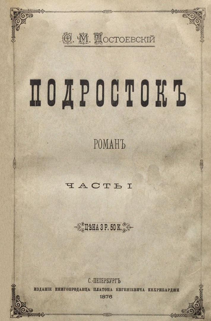 Ф.М. Достоевский. Подросток. Роман. Часть I. СПб., 1876