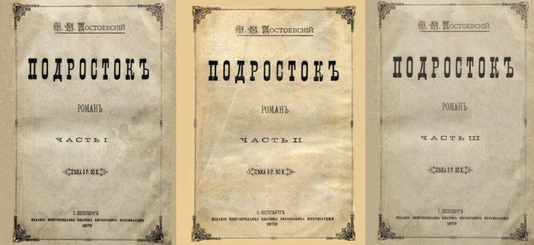 Ф.М. Достоевский. Подросток. Роман. СПб., 1876