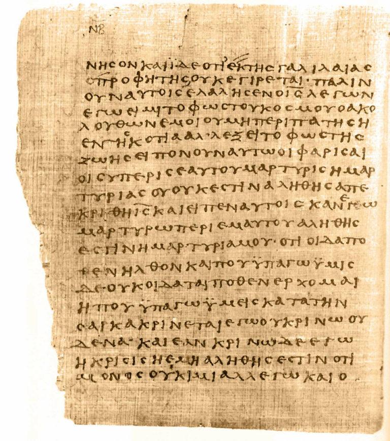 Фрагмент Евангелия от Иоанна. II–IV вв.