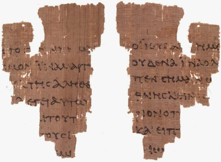 Фрагмент Евангелия от Иоанна. Папирус 52. II в.