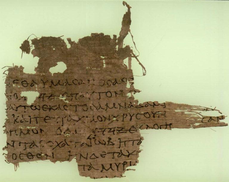 Фрагмент Книги Иова, содержащий тетраграмматон для Божественного имени. I в. н. э.