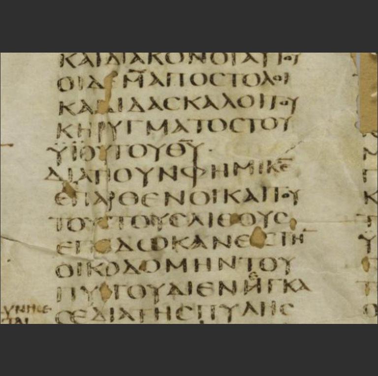 Фрагмент «Пастыря» Ермы в Синайском кодексе. IV в.