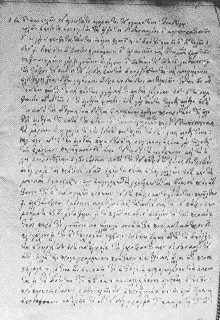 Фрагмент «Письма Климента Александрийского к Феодору», опубликованного Мортоном Смитом в 1973 г.