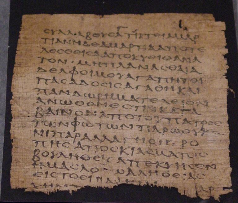 Фрагмент Послания Иакова. Оксиринхский папирус. Ок. 250