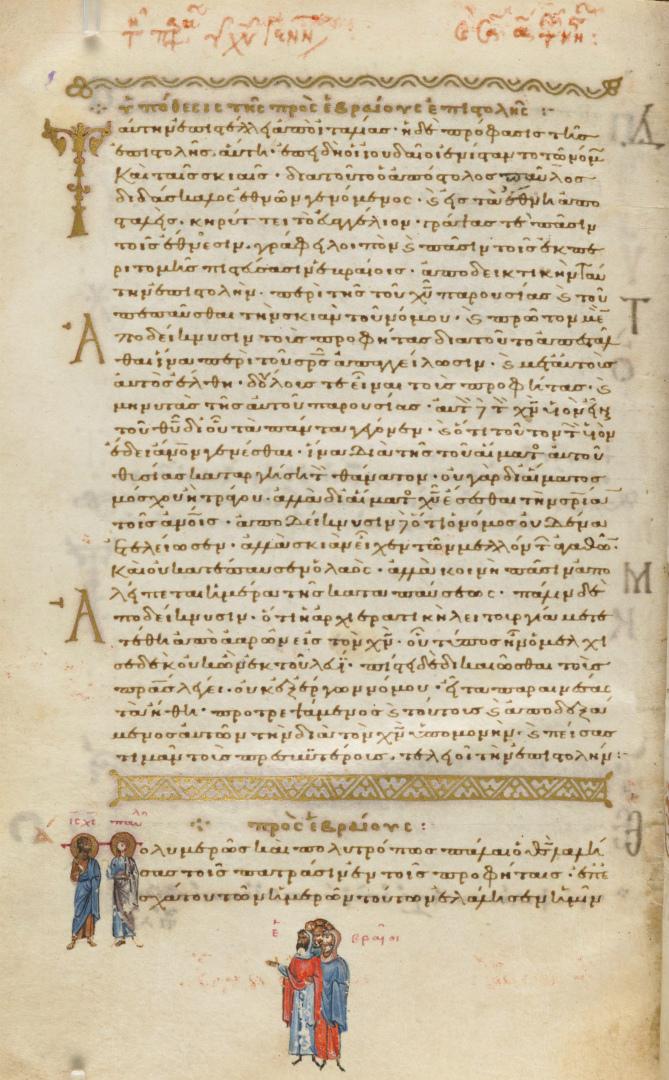 Фрагмент Послания апостола Павла к Евреям. Византия, XI в.