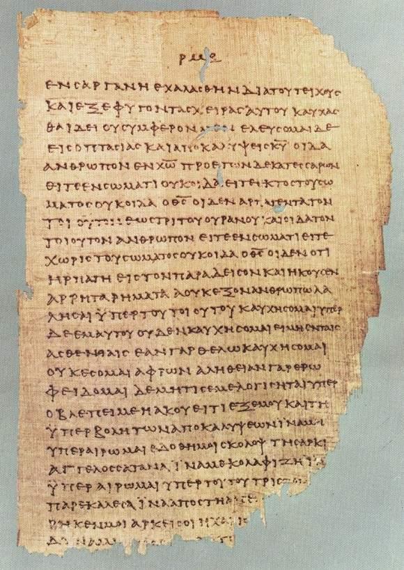 Фрагмент Второго послания к Коринфянам. Папирус Честера Битти. 175–225 гг.