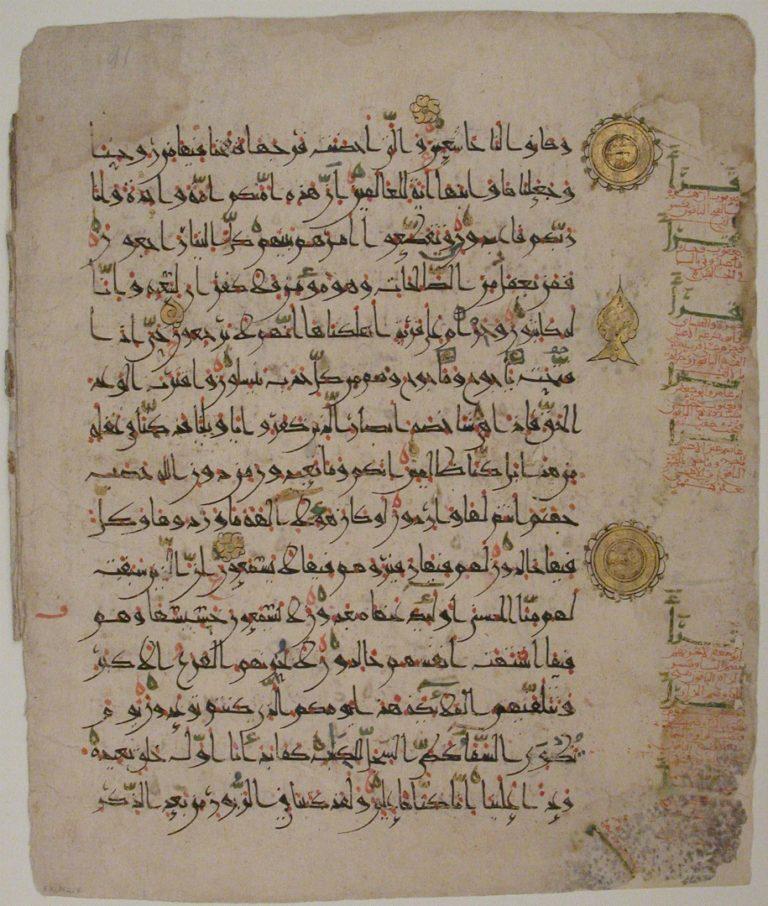 Фрагмент рукописи Корана. 2-я пол. X в.