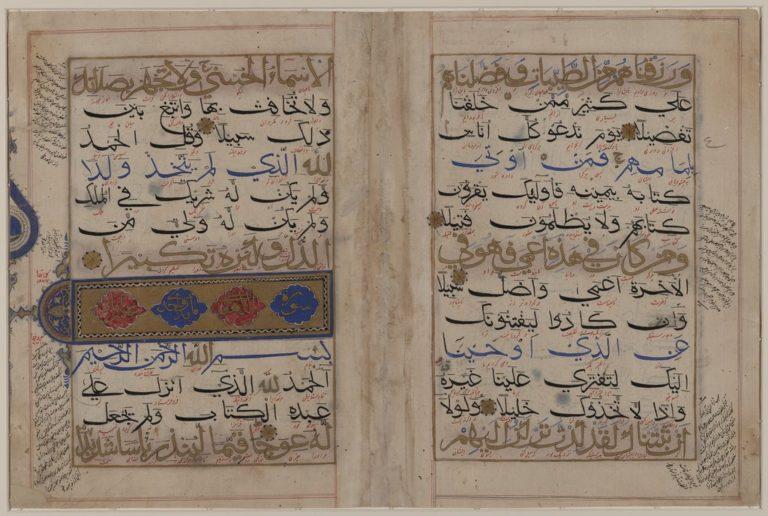 Фрагмент рукописи Корана. Индия, 1400–1525 гг.