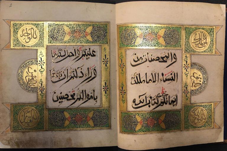 Фрагмент рукописи Корана. Китай, XVII в.