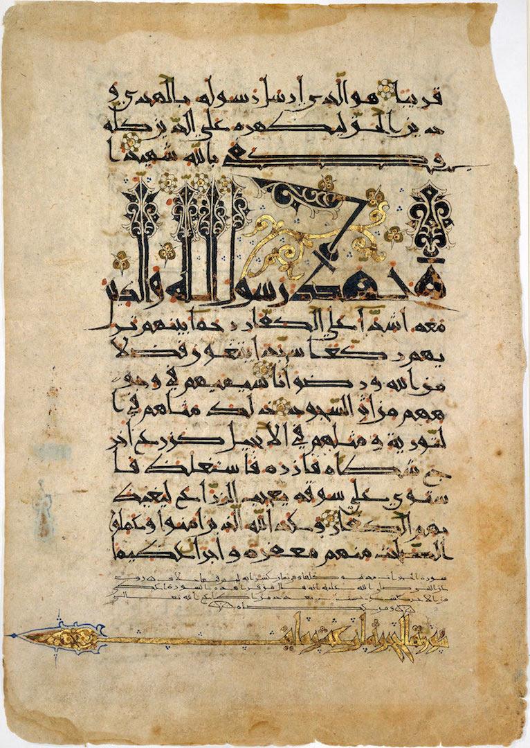 Фрагмент рукописи Корана. XI в.